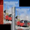 Aerial Apparatus Driver/Operator Handbook 2nd ed. & Self-Study Guide (Print)